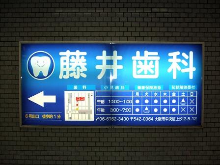谷町九丁目駅看板.jpg