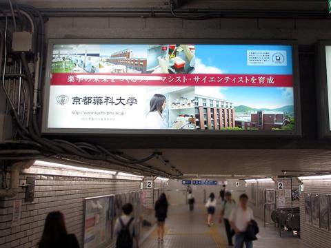JR 山科駅 駅看板