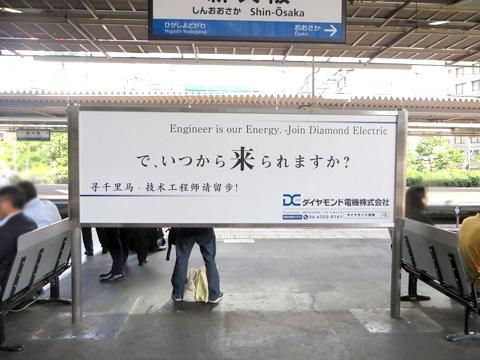 _ダイヤモンド電機㈱様_新大阪A面 (1).jpg