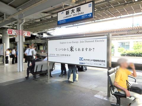 _ダイヤモンド電機㈱様_新大阪A面 (2).jpg