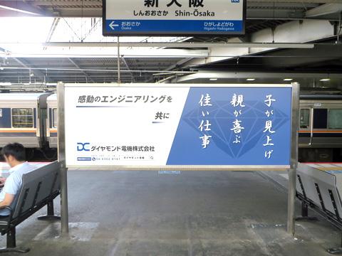 _ダイヤモンド電機㈱様_新大阪B面 (1).jpg
