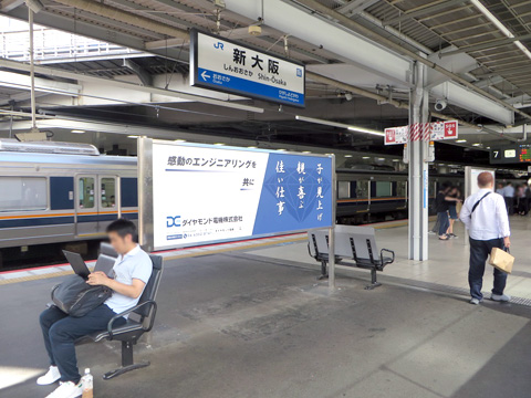 _ダイヤモンド電機㈱様_新大阪B面 (2).jpg