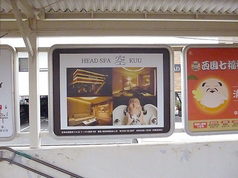 _清荒神駅No,118_2.jpg