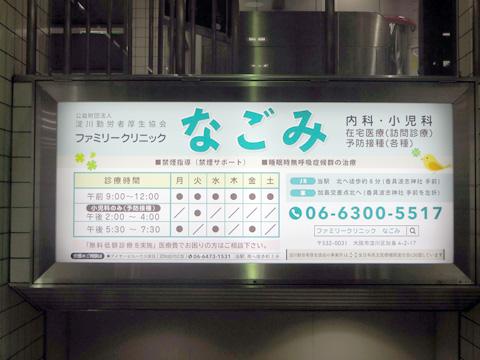 _JR加島駅 (1).jpg