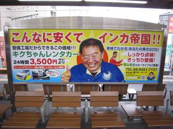 JR福島駅③.JPGのサムネール画像のサムネール画像のサムネール画像