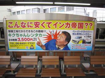 JR福島駅⑤.JPGのサムネール画像のサムネール画像