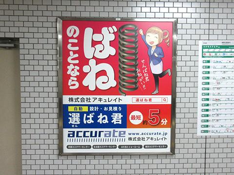 大阪地下鉄 阿波座駅 駅看板 1