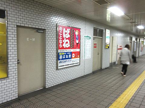 大阪地下鉄 阿波座駅 駅看板 3