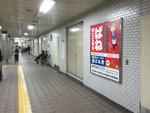 大阪地下鉄 阿波座駅 駅看板 4