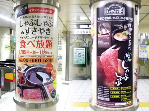 dainichi_adpillar_140401.jpg