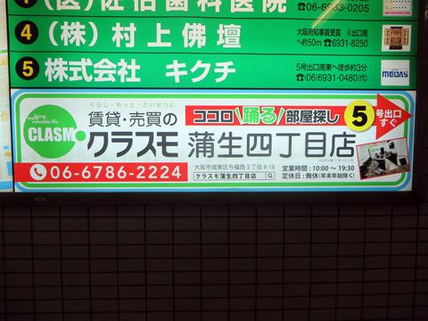 大阪地下鉄 蒲生四丁目駅 クラスモ蒲生四丁目店