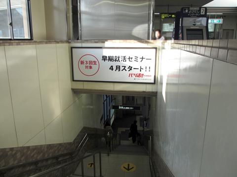阪急 駅看板 1