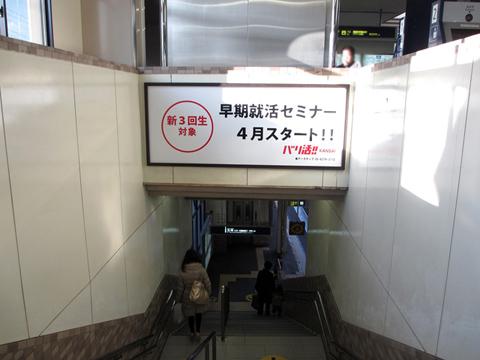 阪急 駅看板 2