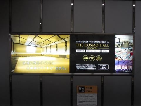 大阪地下鉄 御堂筋線本町駅 駅看板2