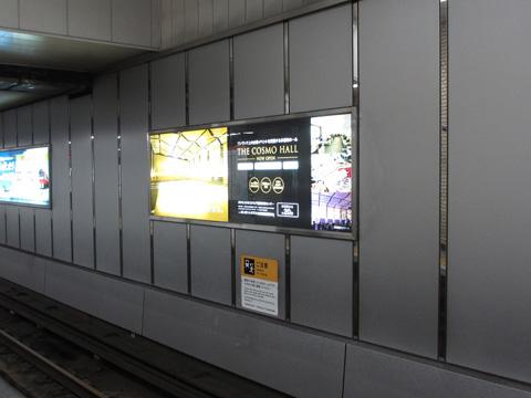 大阪地下鉄 御堂筋線本町駅 駅看板3