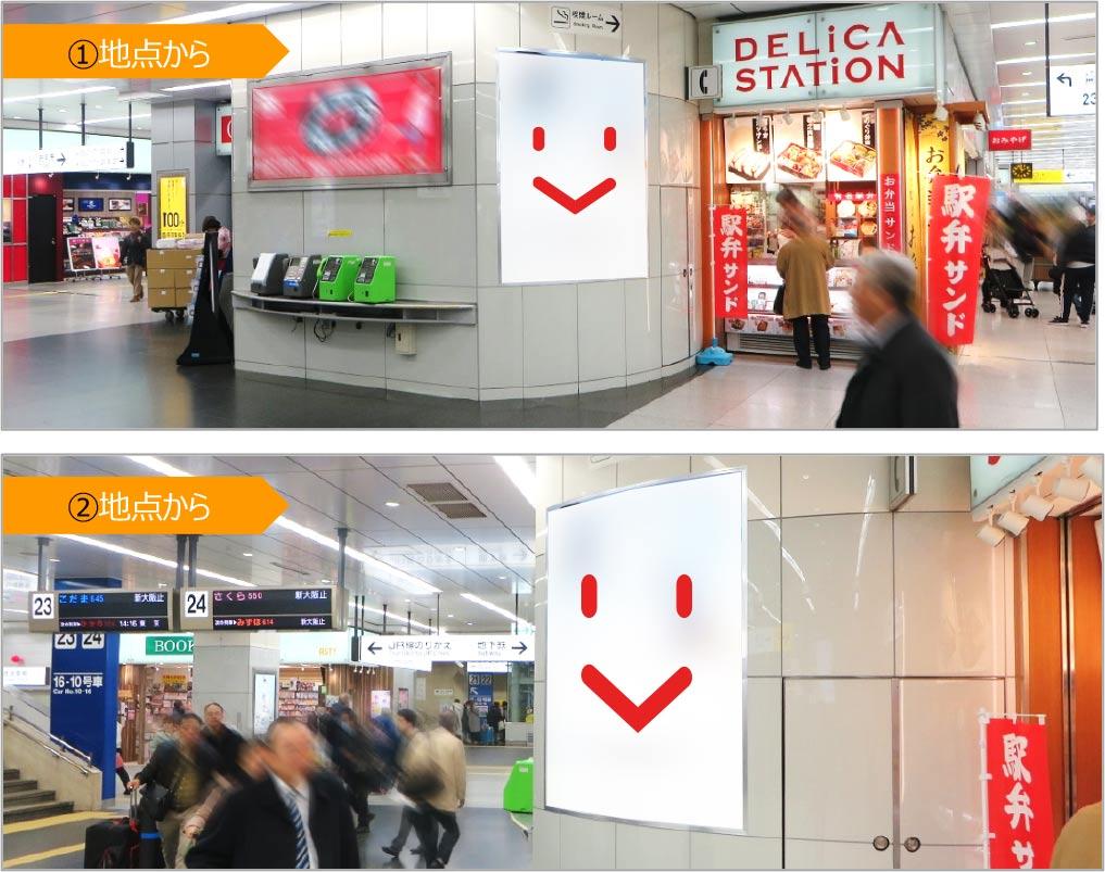 新大阪駅シート広告写真