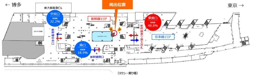 新大阪駅広告図面