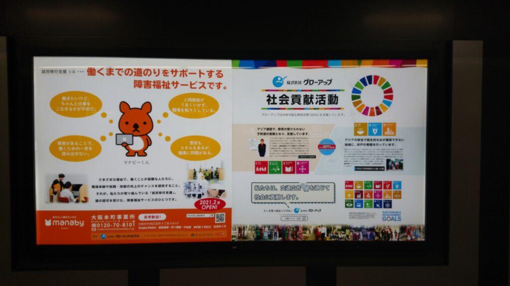 大阪メトロ 本町駅|就労移行支援manaby(マナビー)大阪本町事業所|看板写真
