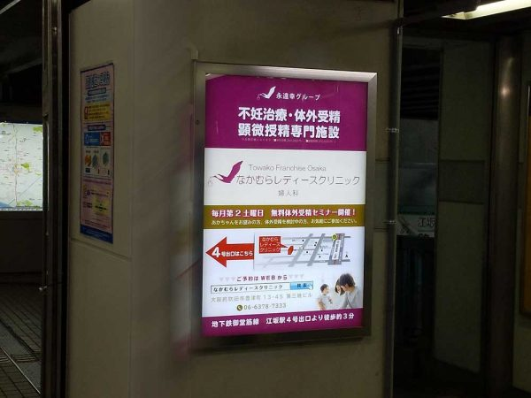 大阪メトロ江坂駅 なかむらレディースクリニック様 看板写真